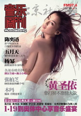 音乐周刊 半月刊 2012年01期(仅适用PC阅读)