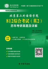 [3D电子书]圣才学习网·北京第二外国语学院812综合考试(英2)历年考研真题及详解(仅适用PC阅读)