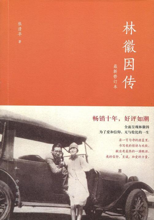 林徽因传(最新修订本)