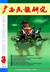 广西民族研究 季刊 2011年03期(仅适用PC阅读)