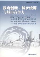 政府创新、城乡统筹与城市竞争力——第五届中国投资环境论坛文集