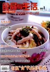 食品与生活 月刊 2012年01期(仅适用PC阅读)