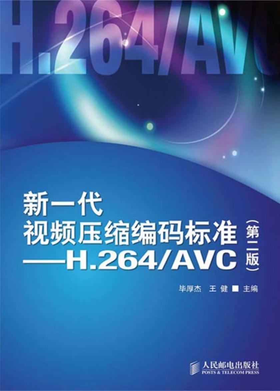 新一代视频压缩编码标准——H.264/AVC(第二版)(仅适用PC阅读)