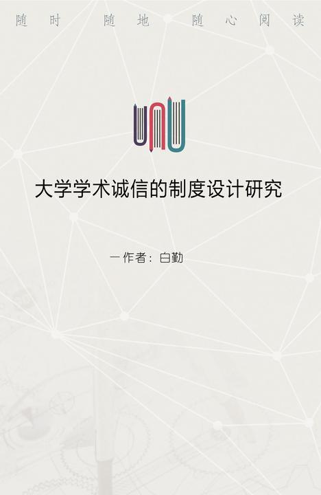 大学学术诚信的制度设计研究