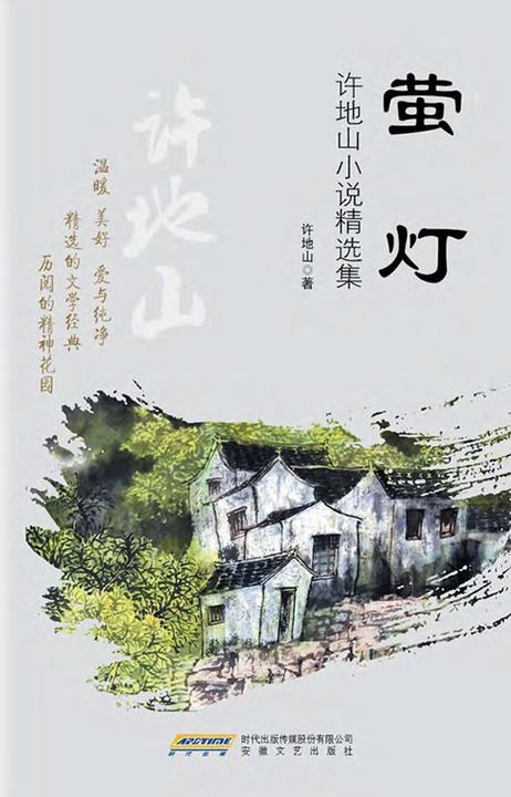 萤灯:许地山小说精选集