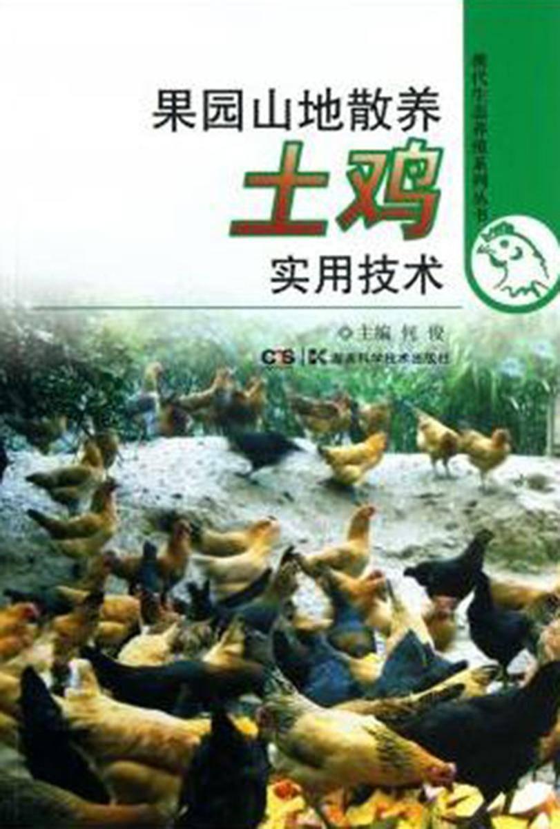 果园山地散养土鸡实用技术