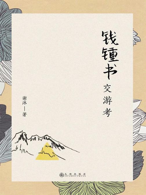 钱锺书交游考(谨以此纪念钱锺书先生逝世20周年)