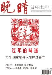 晚晴 月刊 2012年01期(仅适用PC阅读)