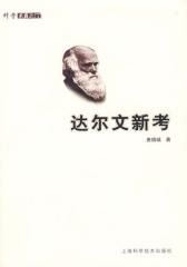 达尔文新考