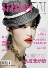 花样盛年 双月刊 2012年01期(仅适用PC阅读)