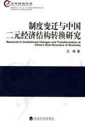 制度变迁与中国二元经济结构转换研究