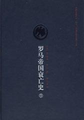 罗马帝国衰亡史第五卷(试读本)