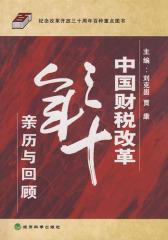 中国财税改革三十年——亲历与回顾