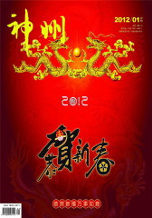 神州 旬刊 2012年02期(仅适用PC阅读)