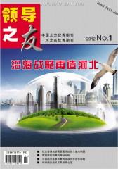 领导之友 月刊 2012年01期(仅适用PC阅读)