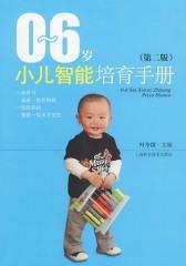 0-6岁小儿智能培育手册(第二版)