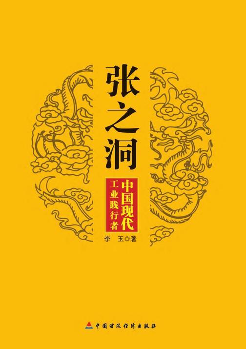 张之洞:中国现代工业践行者