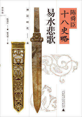 易水悲歌:神话时代-秦(陈舜臣十八史略01)