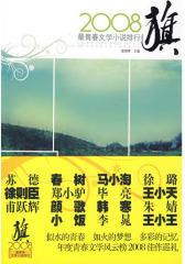 旗:2008 青春文学小说排行(试读本)