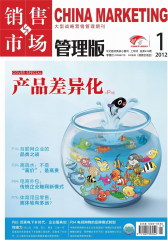 销售与市场·管理版 月刊 2012年01期(仅适用PC阅读)