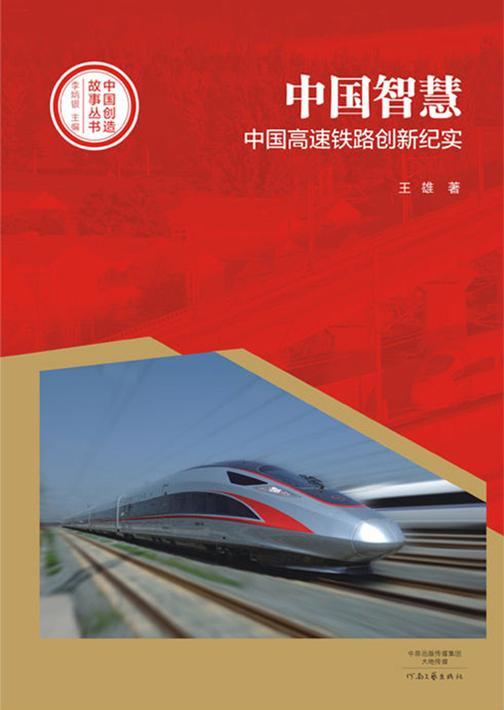中国智慧:中国高速铁路创新纪实