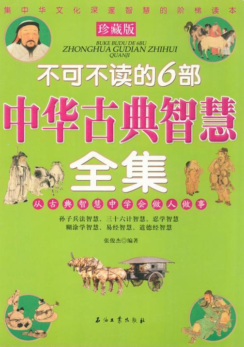 不可不读的6部中华古典智慧全集