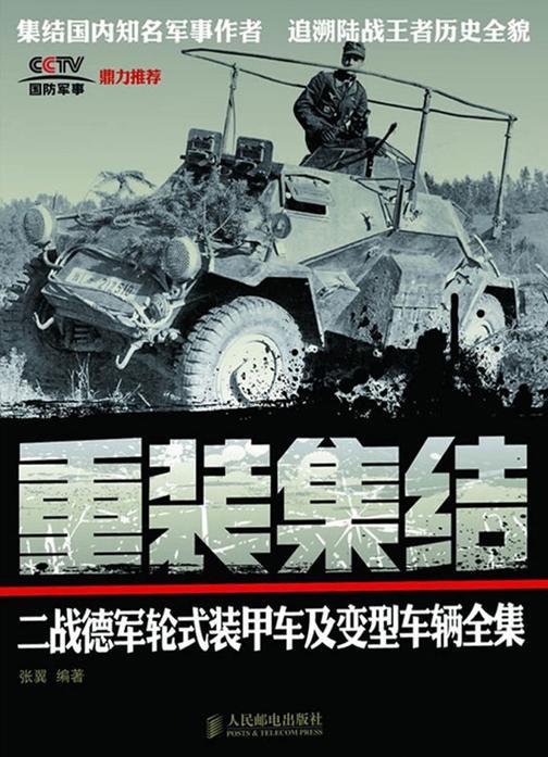 重装集结:二战德军轮式装甲车及变型车辆全集