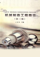 机械制造工程概论
