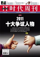IT时代周刊 半月刊 2012年02期(仅适用PC阅读)