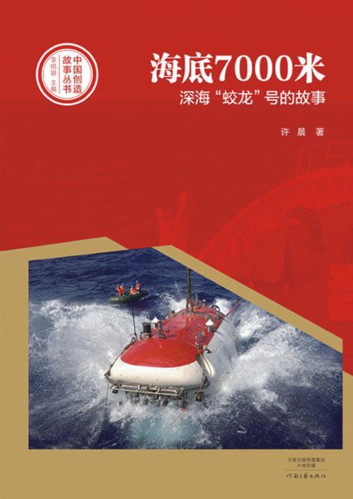 """海底7000米:深海""""蛟龙""""号的故事"""