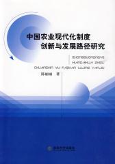 中国农业现代化制度创新与发展路径研究