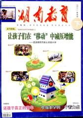 湖南教育·下 月刊 2011年05期(仅适用PC阅读)