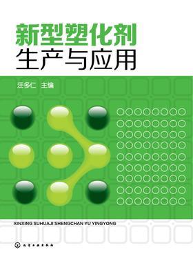 新型塑化剂生产与应用