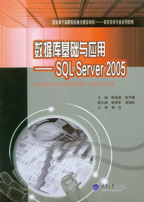 数据库基础与应用:SQL Server 2005