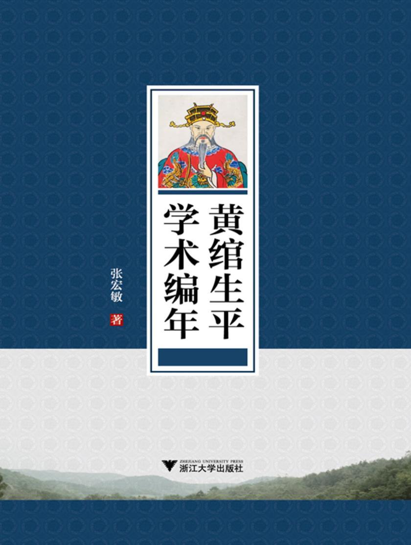黄绾生平学术编年(仅适用PC阅读)