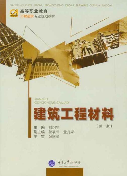 建筑工程材料(第二版)