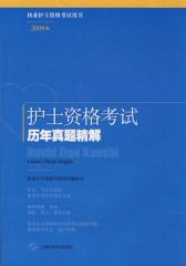 护士资格考试历年真题精解(2009版)(仅适用PC阅读)