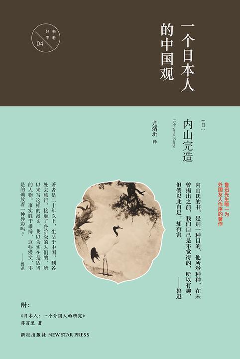 一个日本人的中国观