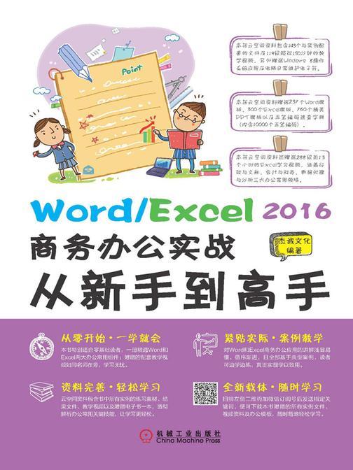 Word/Excel 2016商务办公实战从新手到高手