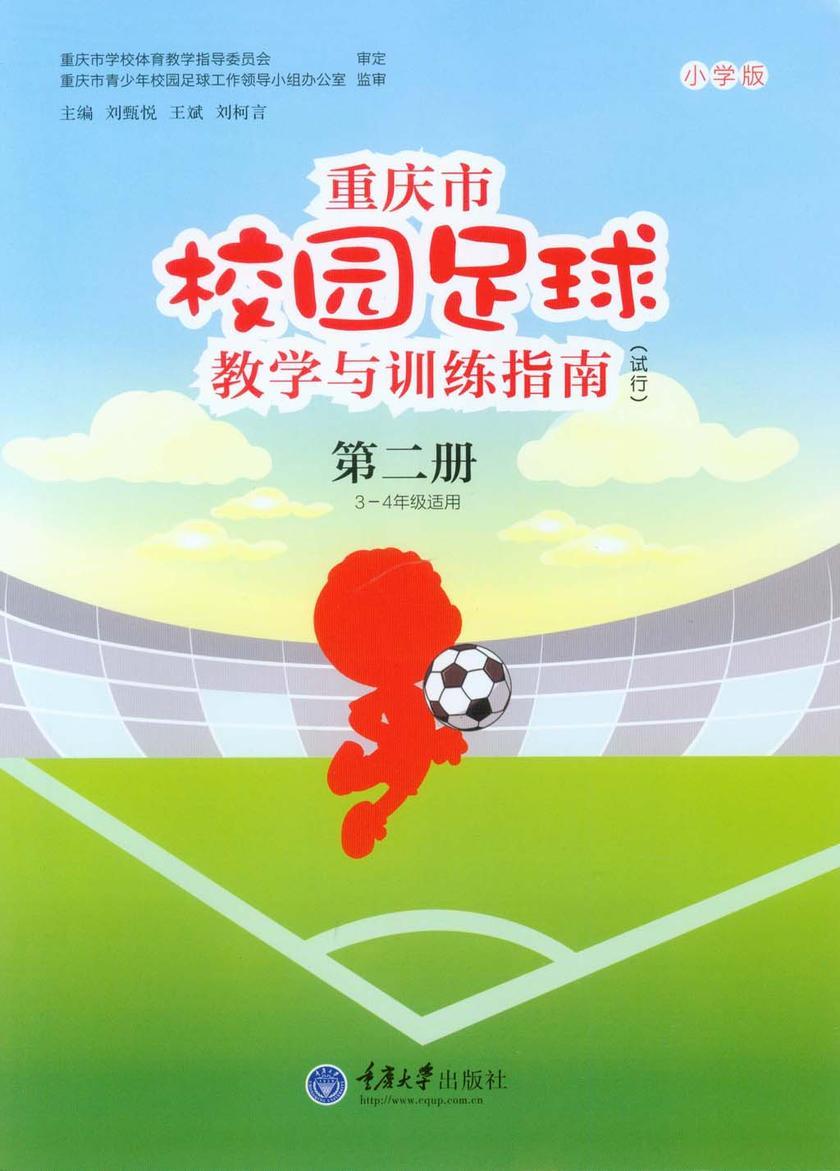 重庆市校园足球教学与训练指南(小学版)(试行)第二册