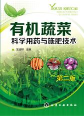 有机蔬菜科学用药与施肥技术(第二版)