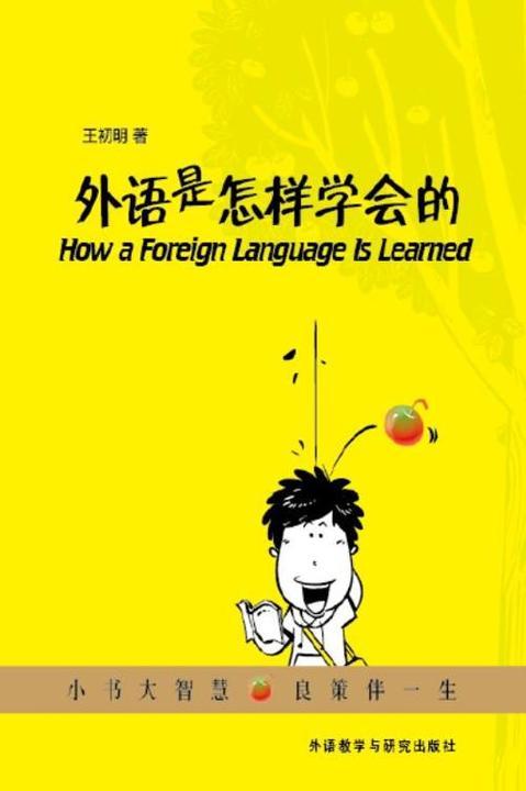外语是怎样学会的
