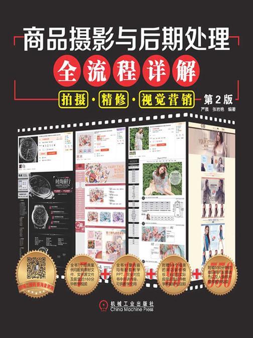 商品摄影与后期处理全流程详解:拍摄·精修·视觉营销(第2版)