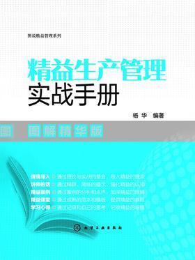 精益生产管理实战手册(图解精华版)