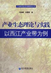 产业生态理论与实践——以西江产业带为例