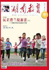 湖南教育·中 月刊 2012年01期(仅适用PC阅读)