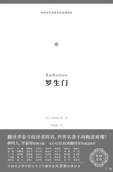 罗生门(化境文库)
