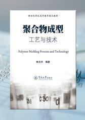 聚合物成型工艺与技术
