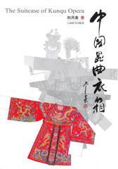 中国昆曲装扮艺术