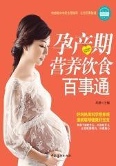 孕产期营养饮食百事通